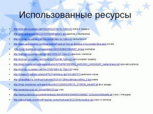 Использованные ресурсы http://im1-tub-ru.yandex.net/i?id=243112704-51-72&n=2