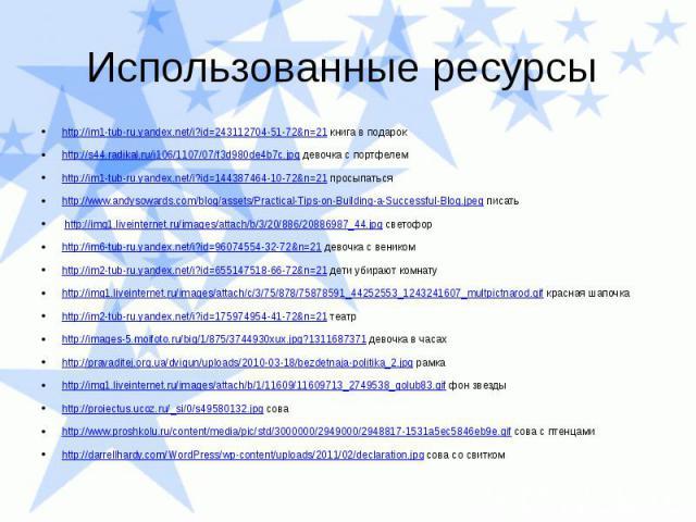 Использованные ресурсы http://im1-tub-ru.yandex.net/i?id=243112704-51-72&n=21 книга в подарок http://s44.radikal.ru/i106/1107/07/f3d980de4b7c.jpg девочка с портфелем http://im1-tub-ru.yandex.net/i?id=144387464-10-72&n=21 просыпаться http://w…