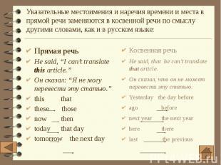 """Прямая речь Прямая речь He said, """"I can't translate this article."""" Он сказал: """"Я"""