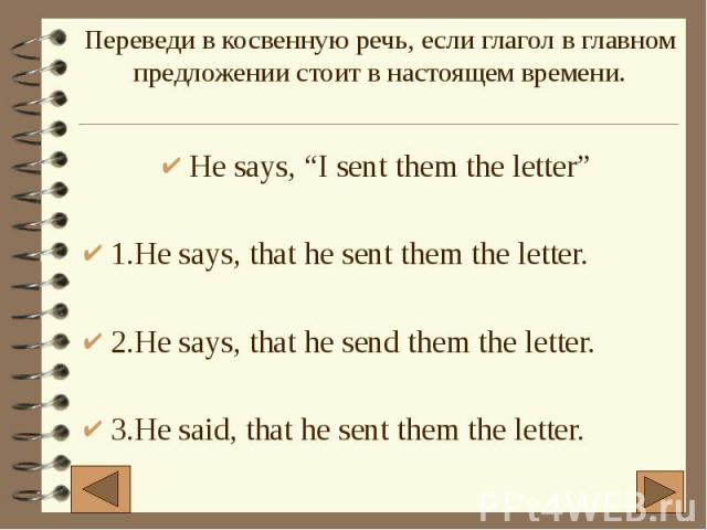 """He says, """"I sent them the letter"""" He says, """"I sent them the letter"""" 1.He says, that he sent them the letter. 2.He says, that he send them the letter. 3.He said, that he sent them the letter."""