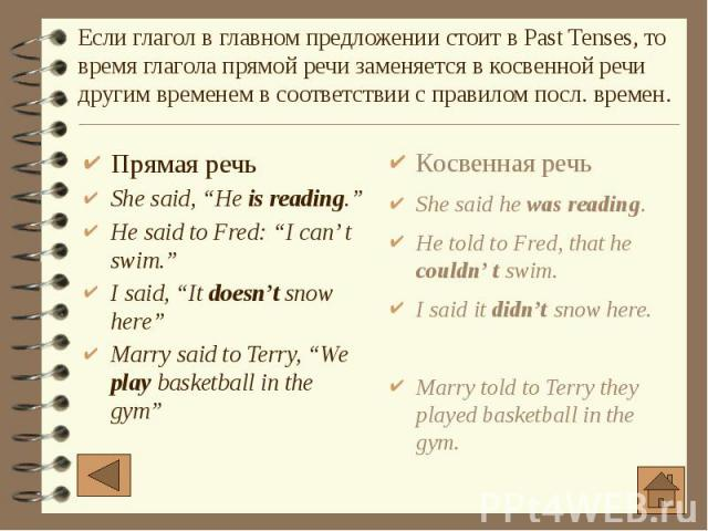 """Прямая речь Прямая речь She said, """"He is reading."""" He said to Fred: """"I can' t swim."""" I said, """"It doesn't snow here"""" Marry said to Terry, """"We play basketball in the gym"""""""