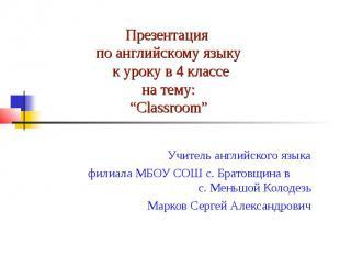 Учитель английского языка филиала МБОУ СОШ с. Братовщина в с. Меньшой Колодезь М