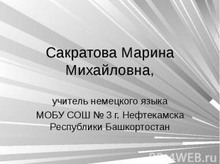 Cакратова Марина Михайловна, учитель немецкого языка МОБУ СОШ № 3 г. Нефтекамска