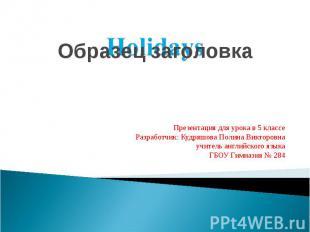 Презентация для урока в 5 классе Разработчик: Кудряшова Полина Викторовна учител