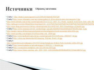 Слайд 1 http://ekabu1.unistorageserve.ru/51305c647efa6e6b76307a3f Слайд 1 http:/