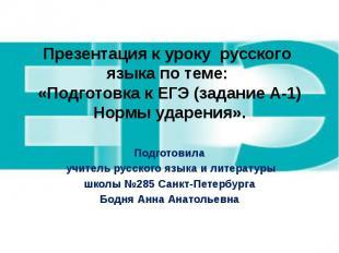 Презентация к уроку русского языка по теме: «Подготовка к ЕГЭ (задание А-1) Норм