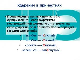 Ударение в причастиях Произношение полных причастий с суффиксом -т-: если суффик