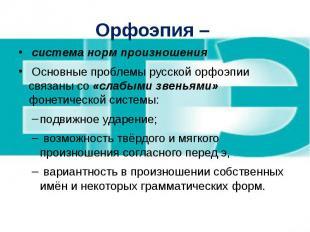 Орфоэпия – система норм произношения Основные проблемы русской орфоэпии связаны