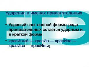 Ударение в именах прилагательных Ударный слог полной формы ряда прилагательных о
