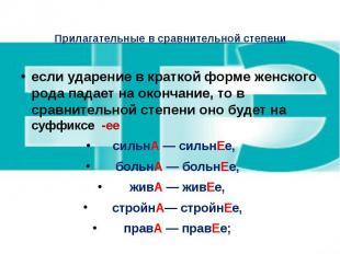 Прилагательные в сравнительной степени если ударение в краткой форме женского ро