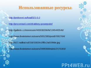 http://pedsovet.su/load/321-5-2 http://pedsovet.su/load/321-5-2 http://prezentac