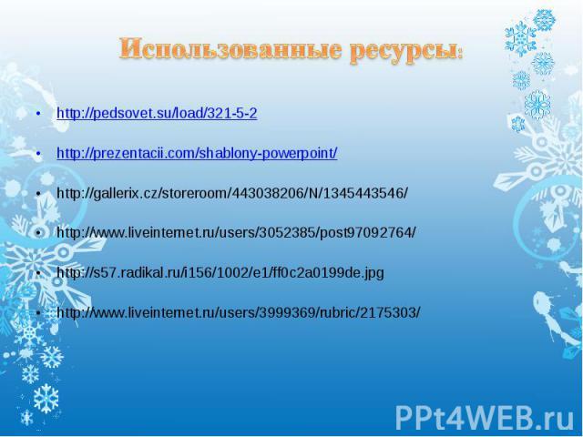 http://pedsovet.su/load/321-5-2 http://pedsovet.su/load/321-5-2 http://prezentacii.com/shablony-powerpoint/ http://gallerix.cz/storeroom/443038206/N/1345443546/ http://www.liveinternet.ru/users/3052385/post97092764/ http://s57.radikal.ru/i156/1002/e…