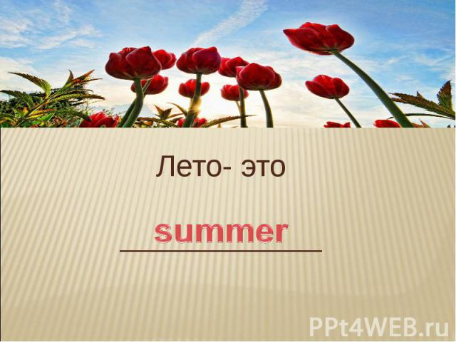 Лето- это _____________