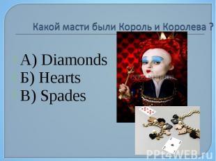 А) Diamonds Б) Hearts В) Spades