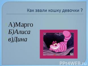 А)Марго Б)Алиса в)Дина