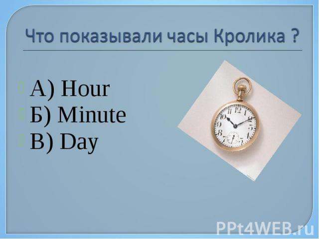 А) Hour Б) Minute В) Day