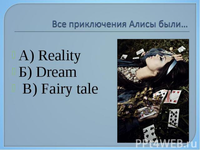 А) Reality Б) Dream В) Fairy tale