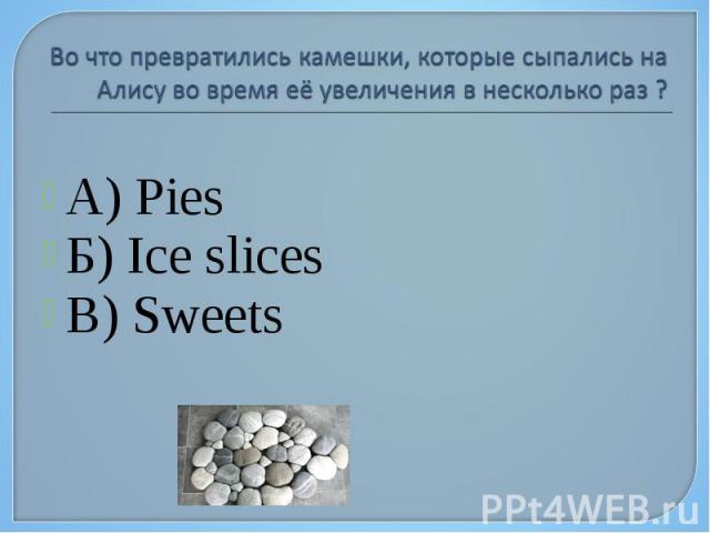 А) Pies Б) Ice slices В) Sweets