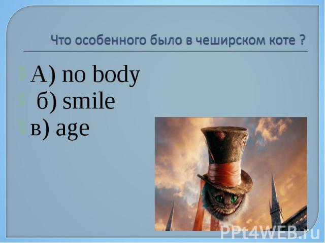 А) no body А) no body б) smile в) age
