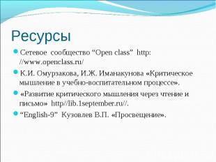 """Сетевое сообщество """"Open class"""" http: //www.openclass.ru/ Сетевое сообщество """"Op"""