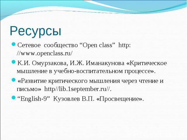 """Сетевое сообщество """"Open class"""" http: //www.openclass.ru/ Сетевое сообщество """"Open class"""" http: //www.openclass.ru/ К.И. Омурзакова, И.Ж. Иманакунова «Критическое мышление в учебно-воспитательном процессе». «Развитие критического мышления через чтен…"""