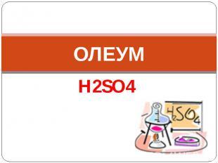 ОЛЕУМ H2SO4