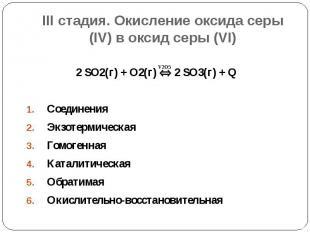 III стадия. Окисление оксида серы (IV) в оксид серы (VI) 2 SO2(г) + O2(г) 2 SO3(