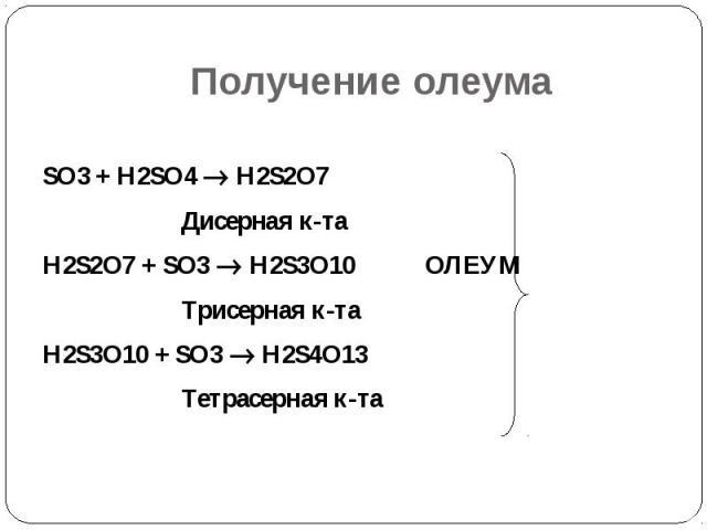 Получение олеума SO3 + H2SO4 H2S2O7 Дисерная к-та H2S2O7 + SO3 H2S3O10 ОЛЕУМ Трисерная к-та H2S3O10 + SO3 H2S4O13 Тетрасерная к-та