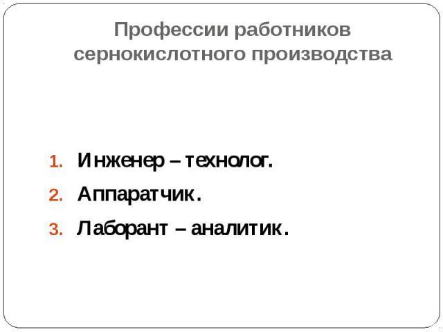 Профессии работников сернокислотного производства Инженер – технолог. Аппаратчик. Лаборант – аналитик.