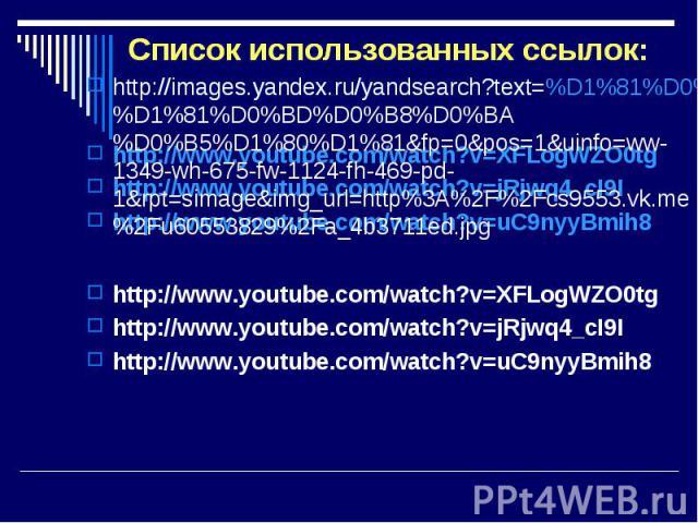 Список использованных ссылок: Список использованных ссылок: http://images.yandex.ru/yandsearch?text=%D1%81%D0%BD%D0%B8%D0%BA%D0%B5%D1%80%D1%81&fp=0&pos=1&uinfo=ww-1349-wh-675-fw-1124-fh-469-pd-1&rpt=simage&img_url=http%3A%2F%2Fcs…