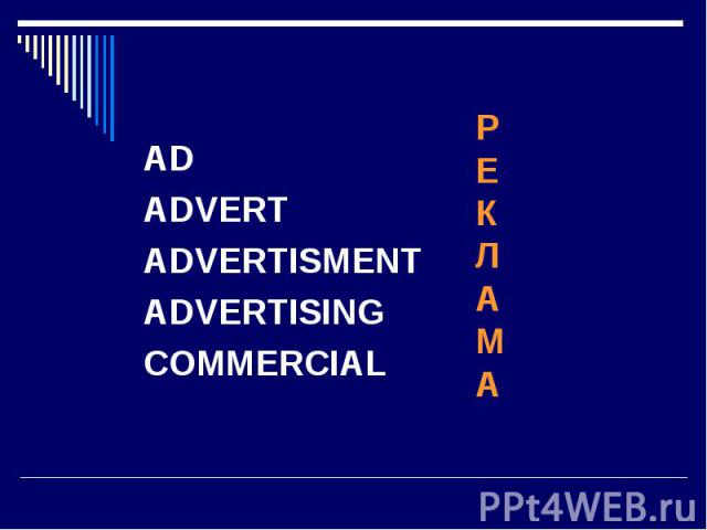 AD AD ADVERT ADVERTISMENT ADVERTISING COMMERCIAL