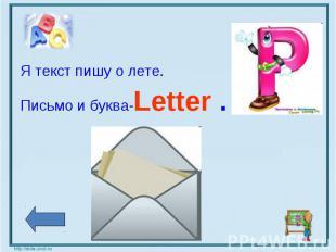 Я текст пишу о лете. Письмо и буква-Letter .