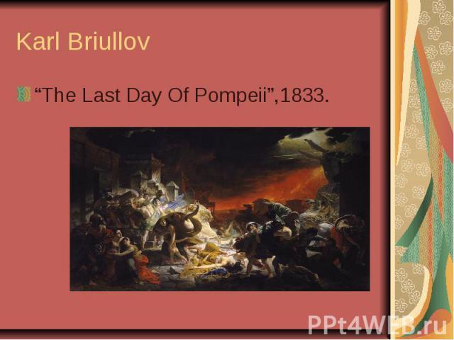 "Karl Briullov ""The Last Day Of Pompeii"",1833."