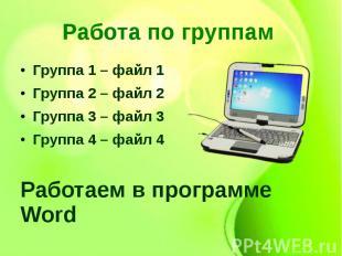 Работа по группам Группа 1 – файл 1 Группа 2 – файл 2 Группа 3 – файл 3 Группа 4