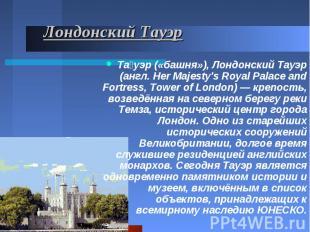 Та уэр («башня»), Лондонский Тауэр (англ. Her Majesty's Royal Palace and Fortres