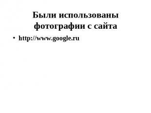 Были использованы фотографии с сайта http://www.google.ru
