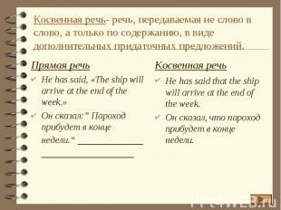 Косвенная речь- речь, передаваемая не слово в слово, а только по содержанию, в в
