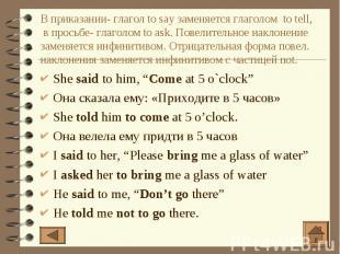 В приказании- глагол to say заменяется глаголом to tell, в просьбе- глаголом to