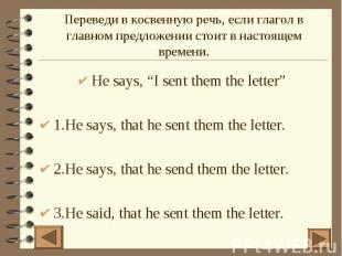 "He says, ""I sent them the letter"" He says, ""I sent them the letter"" 1.He says, t"