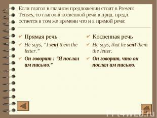"""Прямая речь Прямая речь He says, """"I sent them the letter."""" Он говорит : """"Я посла"""
