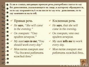 """Прямая речь Прямая речь He says, """"She will come in the evening."""" Он говорит: """"Он"""
