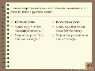 """Прямая речь Прямая речь Marry says, """"He has taken my dictionary."""" Мария говорит:"""