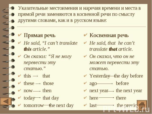 """Прямая речь Прямая речь He said, """"I can't translate this article."""" Он сказал: """"Я не могу перевести эту статью."""" this that these those now then today that day tomorrow the next day"""