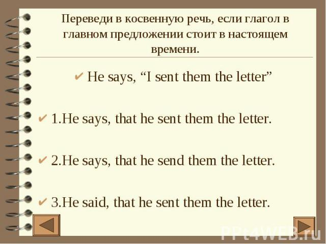 "He says, ""I sent them the letter"" He says, ""I sent them the letter"" 1.He says, that he sent them the letter. 2.He says, that he send them the letter. 3.He said, that he sent them the letter."