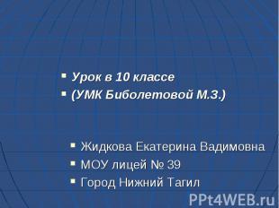 Жидкова Екатерина Вадимовна МОУ лицей № 39 Город Нижний Тагил