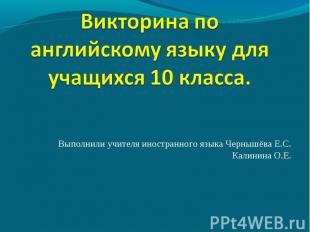 Выполнили учителя иностранного языка Чернышёва Е.С. Калинина О.Е. Выполнили учит