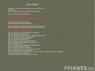 """Кукурян И.Л.,""""An Outline of English Literature"""",М., изд-во МГУ, 1997г. Кукурян И"""