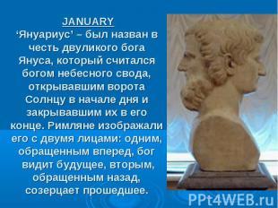 JANUARY 'Януариус' – был назван в честь двуликого бога Януса, который считался б
