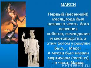 MARCH Первый (весенний!) месяц года был назван в честь бога весенних побег