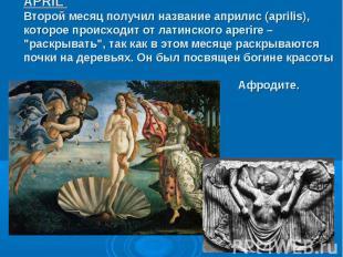 APRIL Второй месяц получил название априлис (aprilis), которое происходит от лат